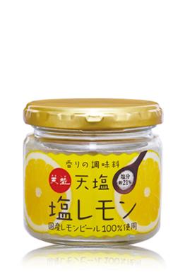 天塩の塩レモン