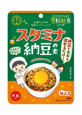 【西日本限定販売】スタミナ納豆の素