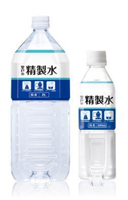 室戸の精製水
