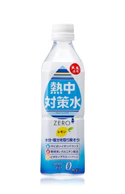 熱中対策水レモン味