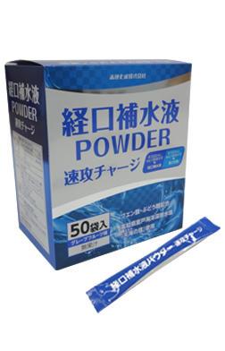 経口補水液POWDER 速攻チャージ