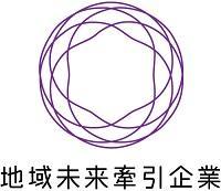 地域未来牽引企業logo.jpg