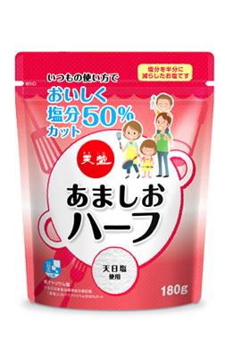 Amashio Half / Reduced Sodium type