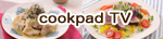 Cookpad TV 天塩