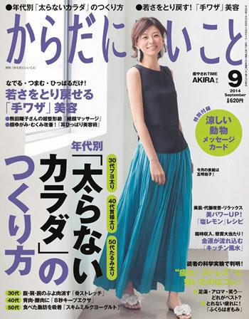 140716_karada_iikoto_cover.jpg